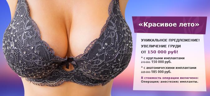 Сколько длится пластическая операцию на грудь